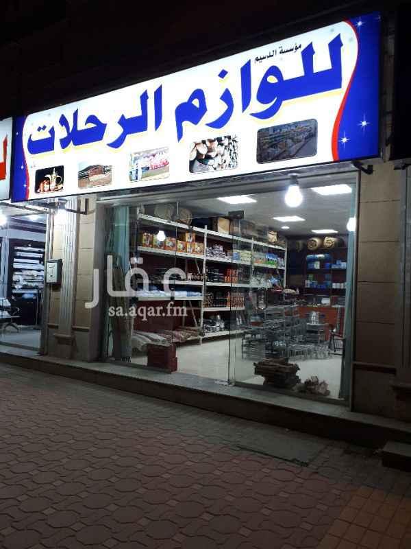 968789 محل لوازم رحلات لتقبيل  باغراضه او بدون  السعر قابل لتفاوض  شارع عثمان بن عفان