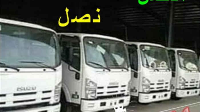 1551093 دينا نقل عفش داخل وخارج الرياض