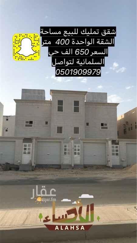1545028 للبيع  شقق تمليك  السلمانية الاحساء لتواصل 0501909979