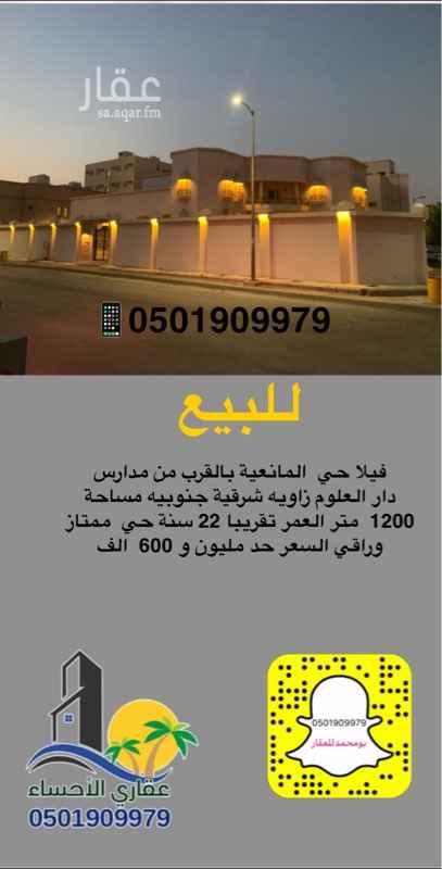 1797537 للبيع فيلا حي المانعيه  لتفاصيل التواصل  0501909979  بومحمد    السعي في ذمة المشتري مالم يتم ابلاغنا
