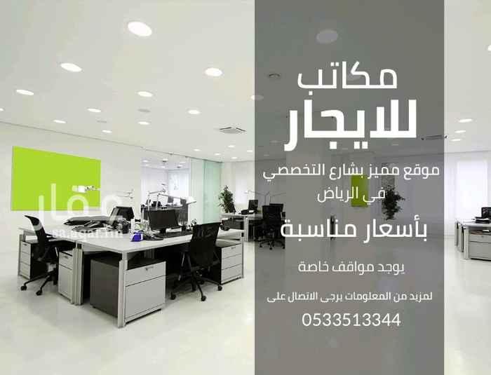 1398980 مكاتب مساحات متفرقه على طريق التخصصي الايجار