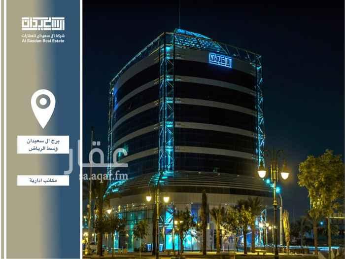 1396026 مكاتب ادارية مساحات متنوعة على طريق الملك فهد  مقابل مركز الملك عبدالله المالي