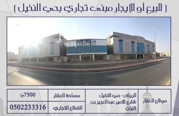 عماره للايجار في حي النخيل في الرياض