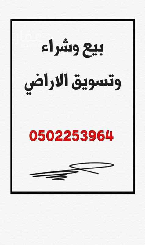 1413875 ارض للبيع الموقع البره  المساحه ٦٣٠م.  رقم القطعه ٧٤ مخطط ٦١٢ تابع لمحافظة حريملا