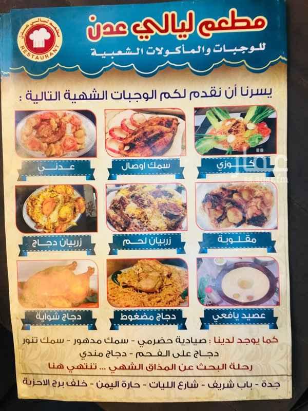 1480826 مطعم للايجار بحدة باب شريف حارة اليمنا