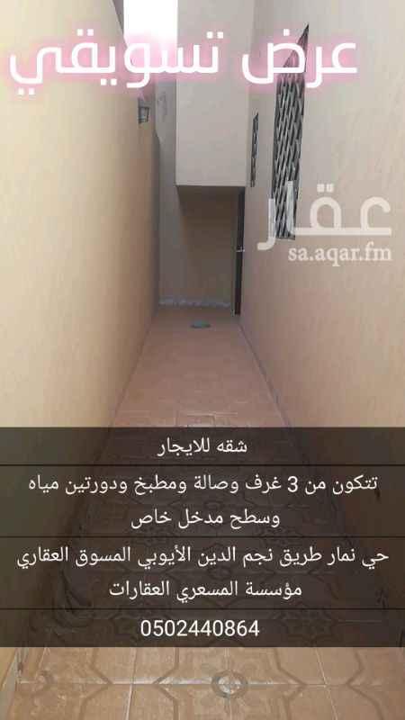 1118625 الشقه مدخل خاص وسطح خاص