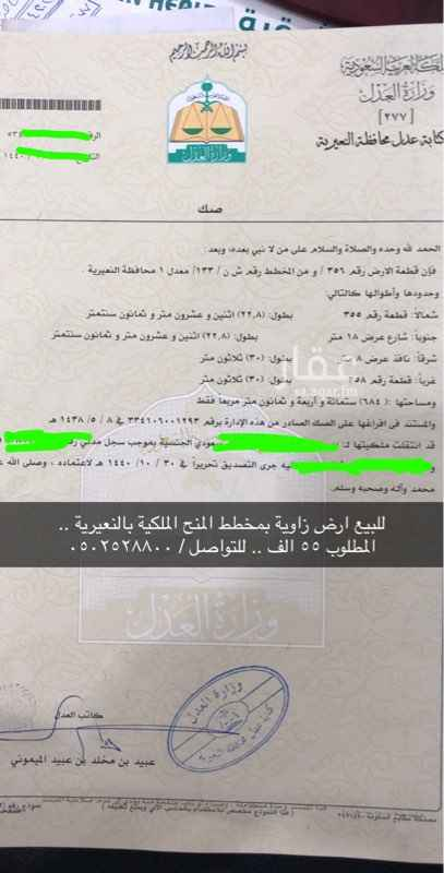 1666297 للبيع ارض سكنية زاوية في #النعيرية مخطط المنح الملكية  المطلوب ٥٥ الف للتواصل/ ٠٥٠٢٥٢٨٨٠٠