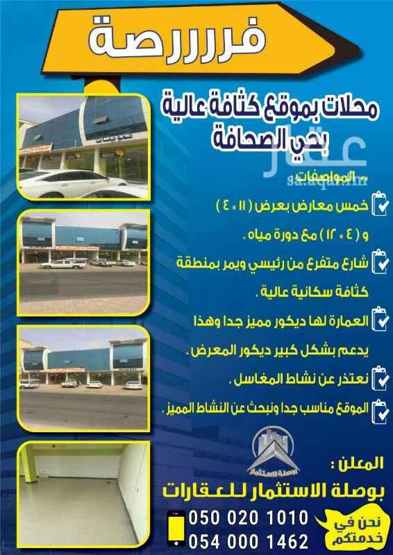 929843 محلات للايجار على شارع عبدالله بن صنيتان المتفرع من انس بن مالك بحى الصحافه  المساحه ٤عرض×١٢ عمق