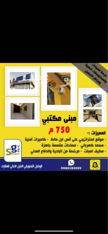 1472734 عمارة مكتبية   تشطيب فاخر   تناسب شركات وعيادات   0582192020