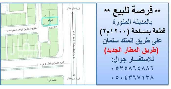 1355245 ارض بطريق الملك سلمان .طريق المطار الجديد بجوار كلية المجتمع