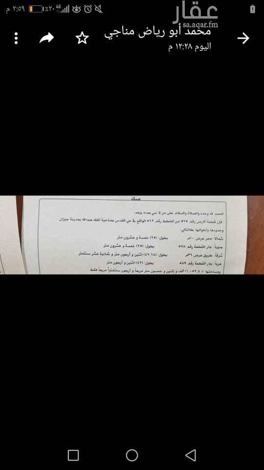 1453276 قطعتين بمخطط القدس 512 رقم القطعه 575 و576 السعر 250 لكل قطعه لدى مكتب الفرحان للعقار بجازان