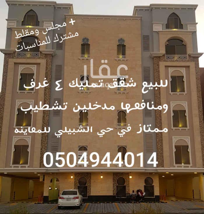 1762825 للبيع شقق في حي الشبيلي ٤ غرف ومنافعها مدخلين تشطيب ممتاز للتواصل 0504944014