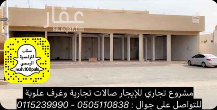 1449039 محلا تجارية و غرف