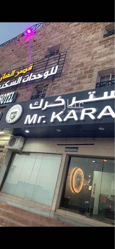 1809835 محل مجهز كوفي ومطعم ومجهز بكل الاجهزة والاحتياجات وله اسم في المنطقة والسوم 25 الف