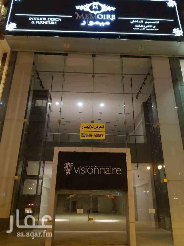 961884 معرض كبير في شارع التحلية. دور أرضي +ميزانين +مكاتب خلفية + حوش خلفي + مواقف خاصة لكل معرض. منطقة حيوية وتجارية