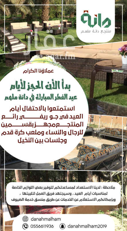 1560518 مزرعة للإيجار في ملهم  ( شمال الرياض )  تحوي قسمين وملعب كرة قدم ومطابخ مجهزة وجلسات بين النخيل