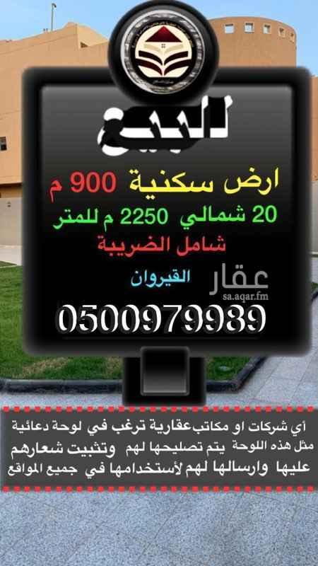 1700260 ارض سكنية  شارع 20 شمالي 2250 للمتر  حي الملقا