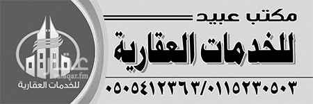 1633600 الموقع الرياض المعذر الشمالي المساحة 400 جنوبية شارع 10 دورين العمر اكثر من 30 سنة   عليها سوم 950.000