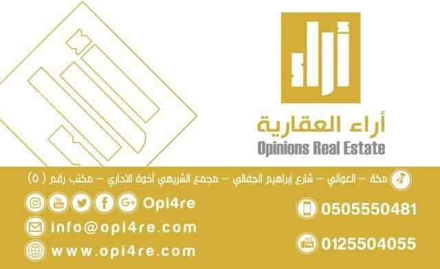 1488712 للايجار محل في مكة العوالي شارع الجفالي ارضي و ميزان المساحة 250 متر مطلوب 200 الف