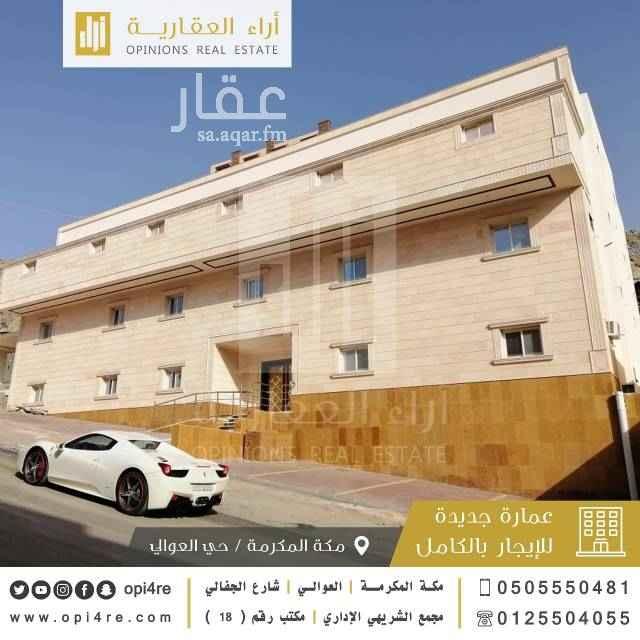 1476827 للايجار عمارة جديدة في مكة العوالي المساحة 900 متر مكونه من 17 شقة من 2 غرفه و 3 غرف مناسبة لسكن ممرضات أو سكن أطباء أو مهندسين أو سكن حكومي و السعر قابل للتفاوض