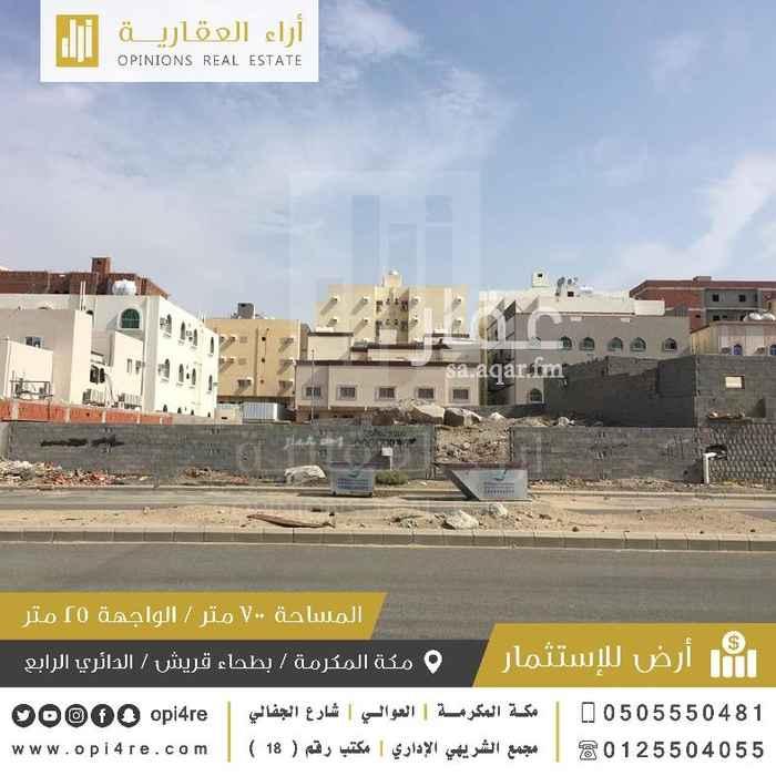 1797757 ارض للاستثمار في مكة بطحاء قريش على الدائري الرابع بعد مسجد السريع المساحة 700 متر الواجهه 25 متر مطلوب 250 الف قابل للتفاوض   ملاحظة يمكن إعطاء مدة العقد 15 سنة .