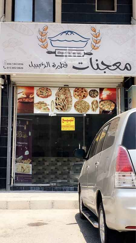 1646933 للبيع مطعم معجنات على شارع ابو عبدالرحمن بن عقيل  بكامل معداته جديدة السعر على السوم ..من ٤٠الف وفوق....  للمفاهمة الاتصال على 05334428449