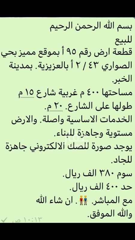 1513376 قطعة ارض بموقع مميز جدا بحي الصواري بالعزيزية بالخبر. معلومات مفصلة. بالصورة المرفقة.  وفقكم الله