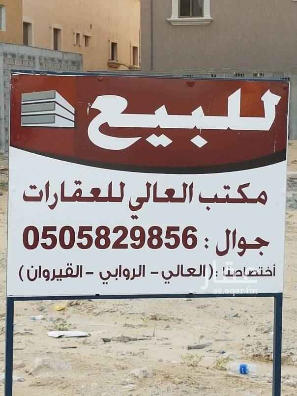 1630888 ارض زاويه شارعين شماليه شرقيه قريبه من مسجد للبيع    اختصاصنا .... العالي .. الروابي ... القيروان
