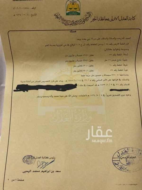1697518 مخطط الامراء طريق الرياض