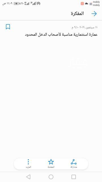 1753623 عمارة إستثمارية مجددة بحي اليمامة مناسبة لأصحاب الدخل المتوسط دخل العمارة أكثر من عشرة بالمية مؤجرة بالكامل عدا شقة واحدة راسل واتس اب