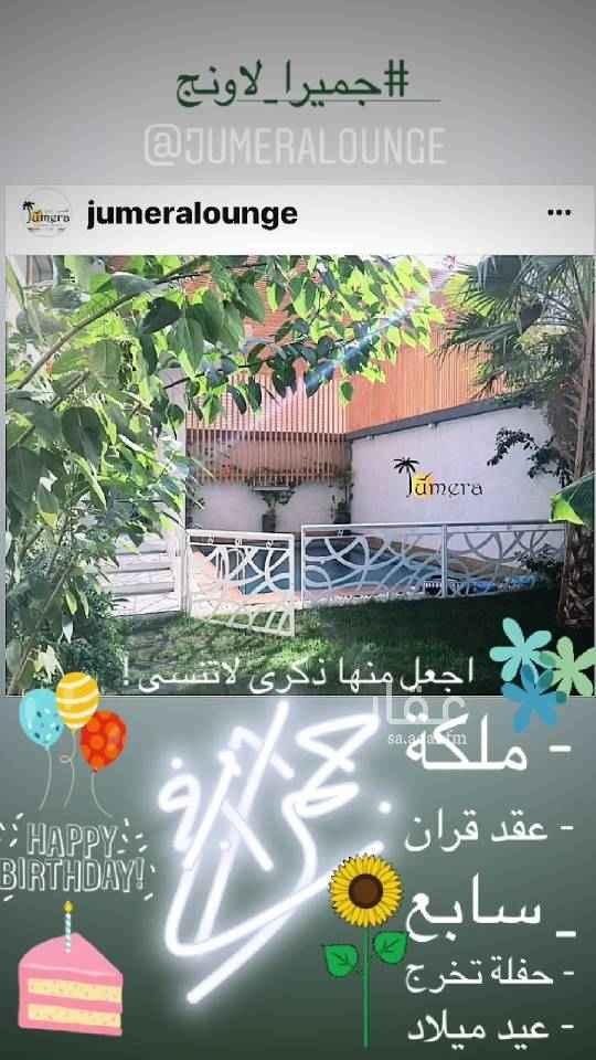 1708095 استراحة للايجار حي الهدى مخطط الفيصل