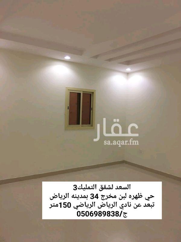 »  السعد -3- لشقق التمليك بحي لبن مخرج34  n