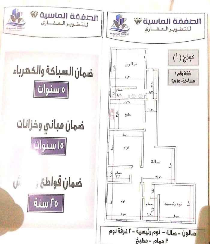 شقة للبيع في حي الواحة في جده