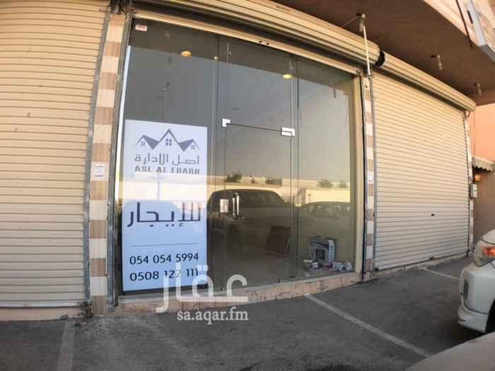 1176302 للإيجار محل تجاري حي الحزام الذهبي ( السلام )  المساحة من 40 الى 50 متر  السعر 11 ألف فقط  للإستفسار  0508122111  0540545994