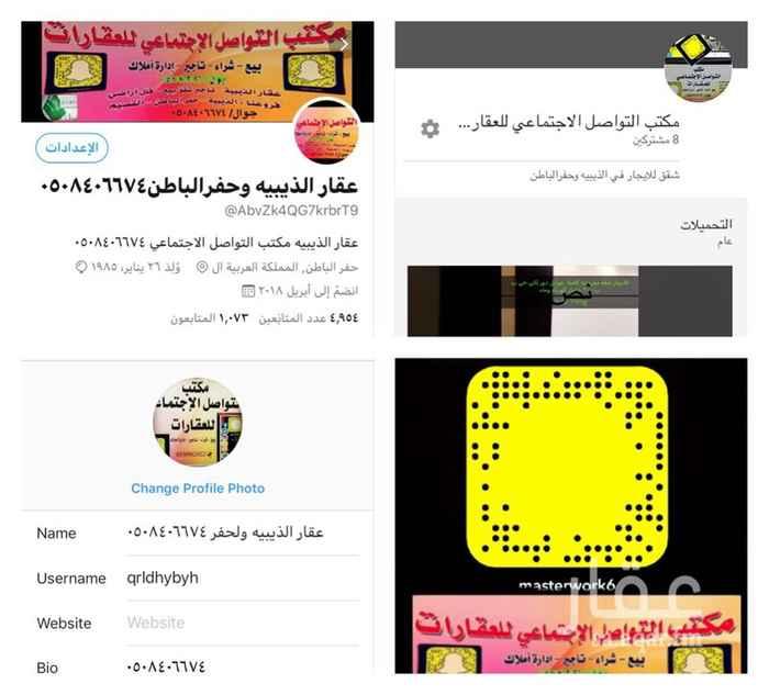 1410441 مكتب التواصل الاجتماعي للعقارات جوال ٠٥٠٨٤٠٦٦٧٤