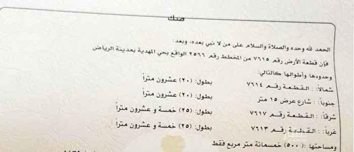 1389887 أرض ممتازة وطبيعة ممتازة  السوم واصل 390  أخوكم المالك  أقبل بالبدل بفلة بالمهدية أو شمال الرياض   ***التواصل على الواتساب فقط***