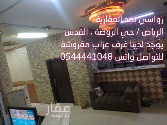 1534886 غرف مؤثثة + انترنت مجاني + جميع القنوات الرياضية المشفرة الموقع فيه جميع الخدمات من مطاعم ومغاسل  للتواصل 0544441048