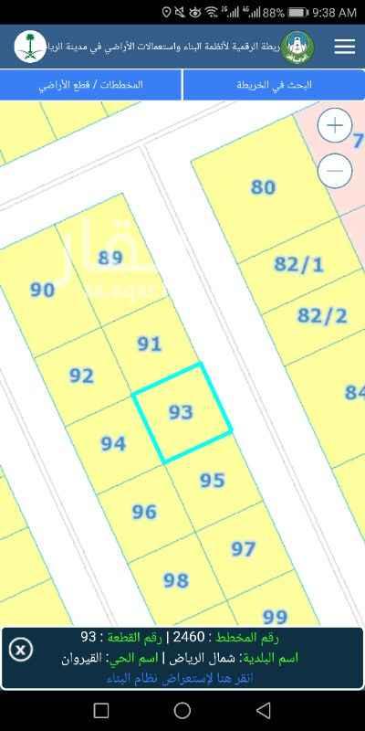 846976 للبيع قطعه ارض سكنيه ٤٠٠م بالقيروان غرب الخير شارع ٢٠ شرقي اطوال ٢٠*٢٠  السوم ١٩٠٠  البيع ٢٠٠٠ علي شور