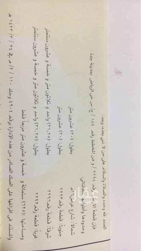 1515102 ارض في مخطط الرياض و شماليه قريبه من الدائري