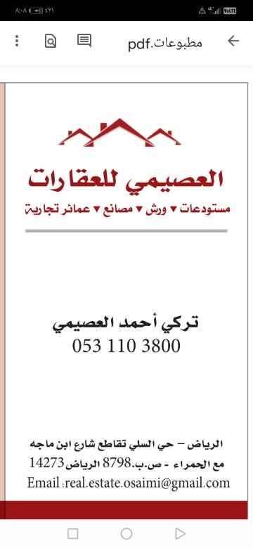 1699651 ورشة متوسطة الخطورة صافي المساحة ٦٧٦ متر مربع على الشارع ١٣.٥ متر