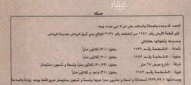 1580668 للبيع قطعه ارض    حي شرق الرياض مساحه ٩٢٩.٩٩م   شارع ٢٨ شرقي الاطوال ٣٠.٩٩*٣٠ عمق   السعر علي السوم