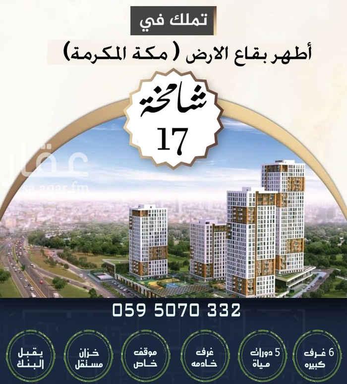 1718290 شامخة 17 العمائر الاكثر مبيعا في مكة  ضمانات ابداع في الديكور مهندسين خبرة مشربين بشكل مباشر مواقف خاصة خزانات مستقله لكل شقة