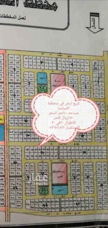 1762753 للبيع ارض في مخطط الثنيانيه حرف الف المساحه ٦٠٠متر الاطوال ٢٠في ٣٠  السعر ٦٩٠.٠٠٠ الف   توجد لدينا ارضى مختلف المساحات للبيع