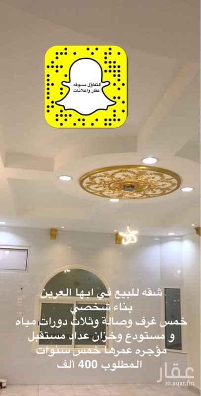 1730585 شقه للبيع ابها حي العرين دور ثالث 5 غرف وصاله 3 دورات مياه