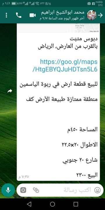 1695857 دبوس مثبّت بالقرب من العارض، الرياض  https://goo.gl/maps/HtgEBYQJuHDTsn5L6  للبيع قطعة ارض في ربوة الياسمين   منطقة ممتازة طبيعة الأرض كف     المساحة ٤٥٠م   الاطوال ٢٠×٢٢.٥  شارع ٢٠ جنوبي الموقع غير دقيق  البيع ٢٣٠٠