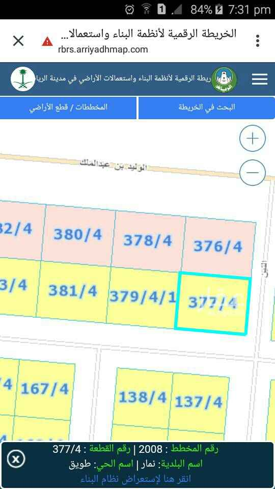 1575124 أرض سكنية للبيع حي طويق  مساحة 500 متر شارعين  شارع عرض 15 جنوبي  وشارع عرض 10 شرقي  رقم القطعة 377/4 رقم المخطط 2008 السعر 500 الف ريال .