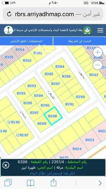 1754656 أرض سكنية شارعين للبيع حي لبن المساحة ٦١٨ متر شارعين شرقي جنوبي رقم القطعة ٨٣٩٨ رقم المخطط ٢٣٥١ الأرض على السوم