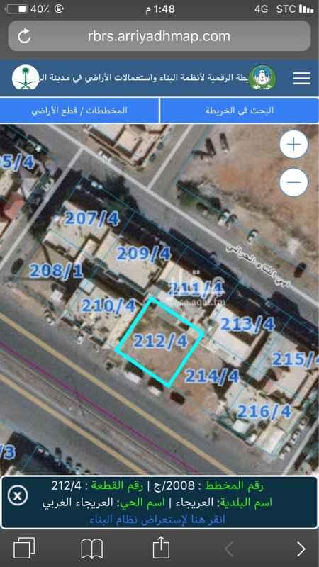 1749134 ارض تجاريه مساحة 400 حي العريجاء الغربي 2008/ج رقم 4/212 شارع حمزه بن عبدالمطلب السوم 400 الف