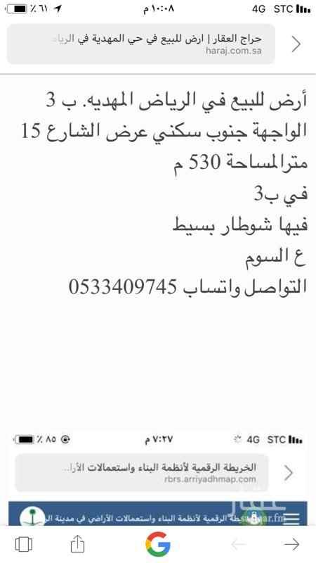 1377157 ارض للبيع في حي المهديه المساحة ٥٢٩   على السوم لاعلا سعر  التواصل ع الواتساب فقط ٠٥٣٣٤٠٩٧٤٥