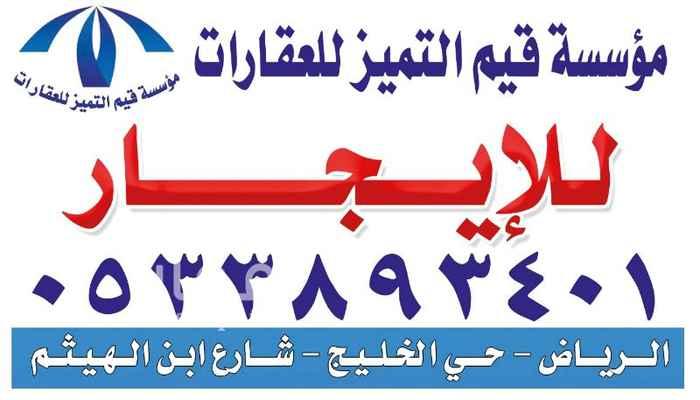 1194599 شارع الخنساء اليرموك شقه الدور الثاني مجدده